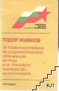За усъвършенствуване на социалистическата организация на труда и на плановото ръководство на икономиката