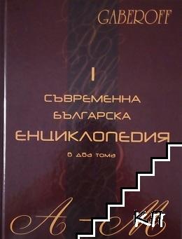 Съвременна българска енциклопедия в два тома. Том 1-2