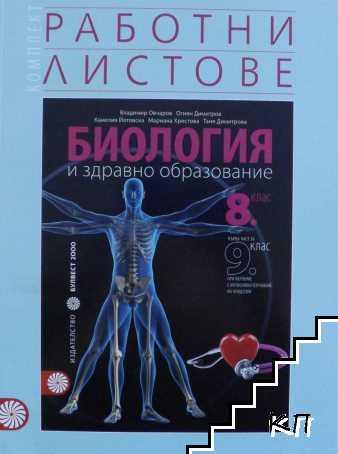 Работни листове по биология и здравно образование за 8. клас