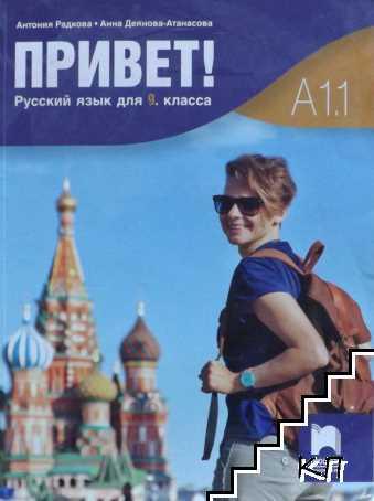 Привет! А 1.1. Русский язык для 9. класса