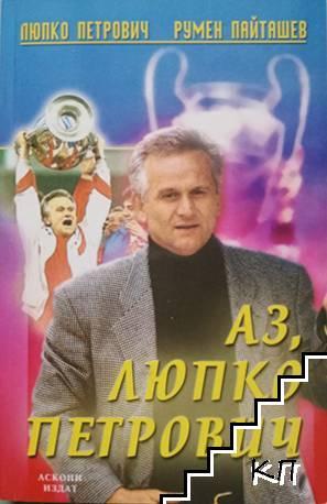 Аз, Любко Петрович