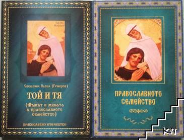 Той и тя. Мъжът и жената в православното семейство / Православното семейство