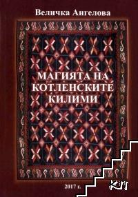 Mагията на котленските килими