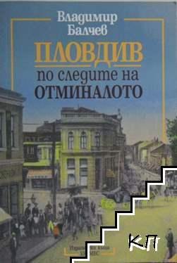 Пловдив по следите на отминалото