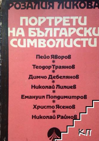 Портрети на български символисти