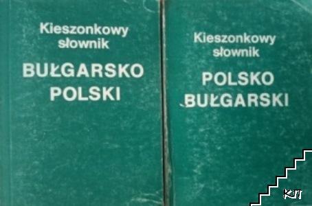 Kieszonkowy słownik Bułgarsko-polski / Kieszonkowy słownik Polsko-Bułgarski