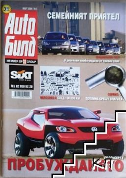 Auto Билд. Бр. 3 / 2004