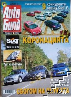 Auto Билд. Бр. 1 / 2004