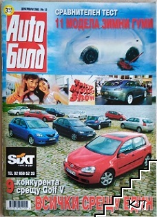 Auto Билд. Бр. 12 / 2003