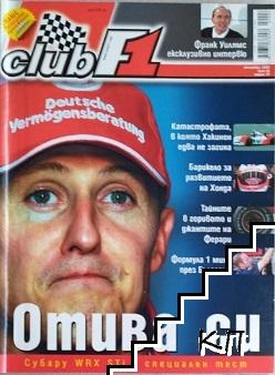 Club F1. Бр. 86 / 2006