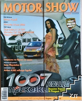 Motor Show. Бр. 10 / 2005