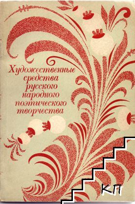 Художественные средства русского народного поэтического творчества