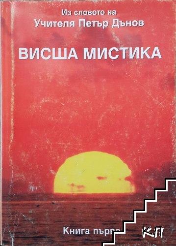 Висша мистика. Книга 1
