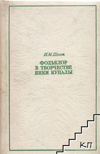Фольклор в творчестве Янки Купалы