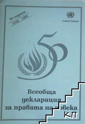 Всеобщата декларация за правата на човека