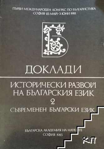 Доклади. Исторически развой на българския език. Том 2