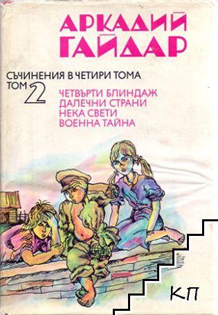 Съчинения в четири тома