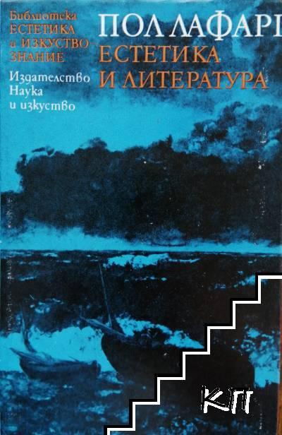 Естетика и литература