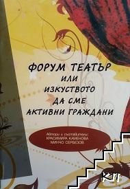 Форум Театър или изкуството да сме граждани