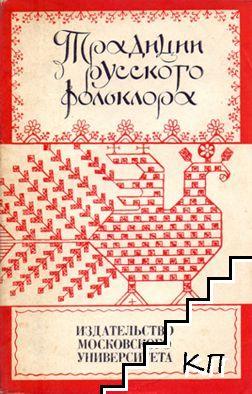 Традиции русского фольклора