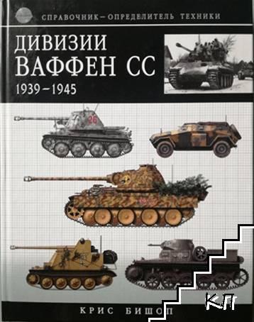 Дивизии Ваффен СС 1939-1945