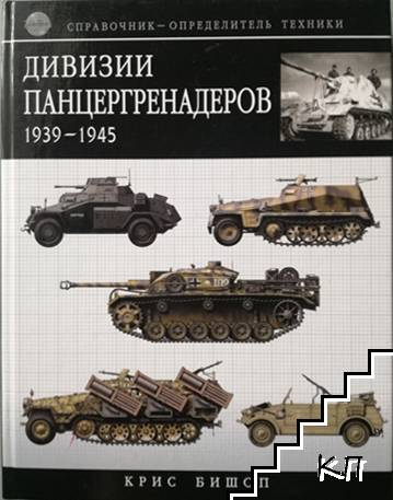 Дивизии Панцергренадеров 1939-1945