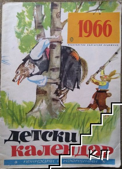 Детски календар - 1966
