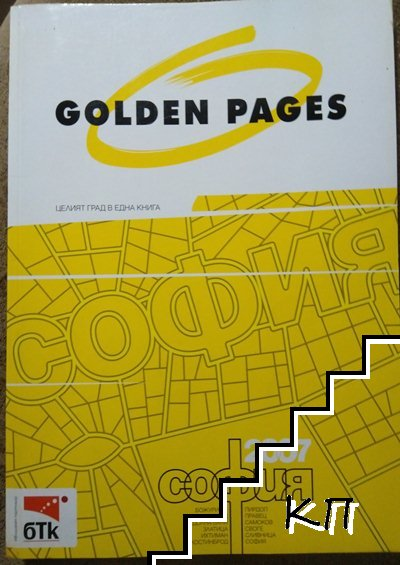 Golden pages 2007. София