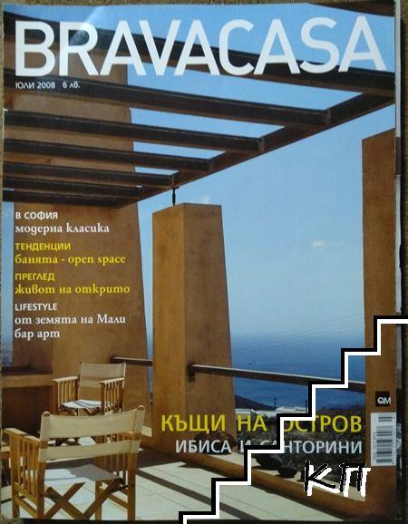 Bravacasa. Юли / 2008