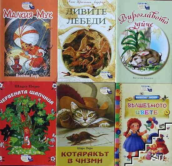 "Поредица ""Детство мое"". Комплект от 26 книжки"