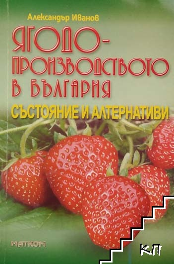 Ягодопроизводството в България. Състояние и алтернативи