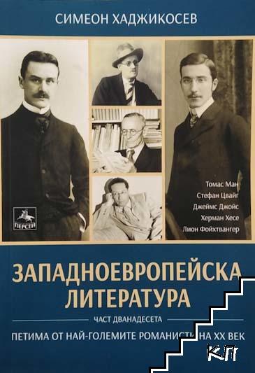 Западноевропейска литература. Част 12
