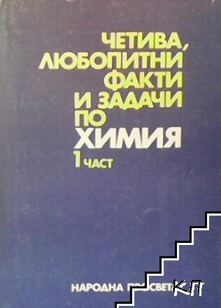 Четива, любопитни факти и задачи по химия. Част 1