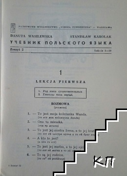 Учебник польского языка. Zeszut 1-7