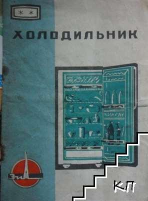 Бытовой компрессорный электрохолодильник ЗИЛ. Модель 62