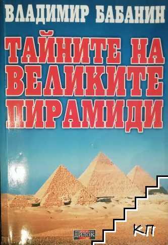 Тайните на великите пирамиди