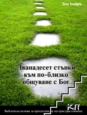 Дванадесет стъпки къмпо-близко общуване с Бог