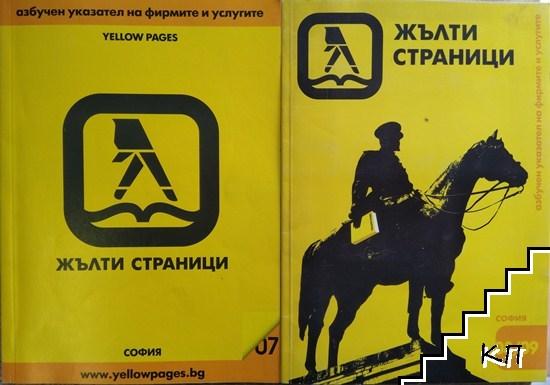 Жълти страници. София 2007-2009