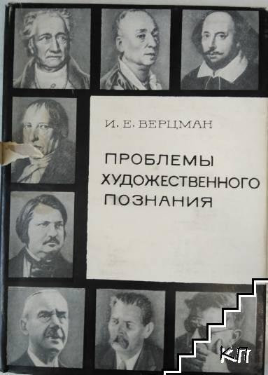 Проблемы художественного познания