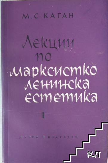 Лекции по марксистко-ленинска естетика. Част 1