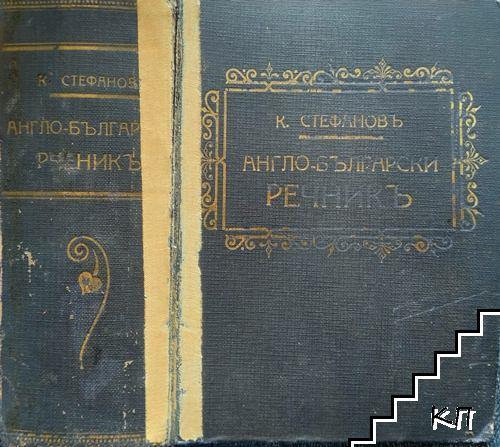 Англо-български речникъ