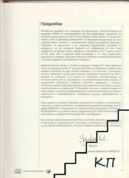 Портрет на регионите. Том 10: България (Допълнителна снимка 2)