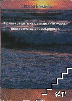 Правна защита на българските морски пространства от замърсяване