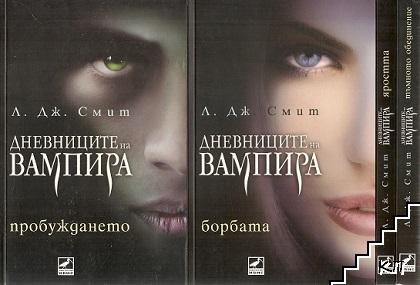 Дневниците на вампира. Книга 1-4