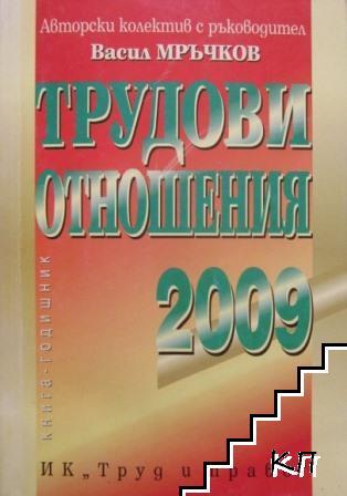 Трудови отношения 2009