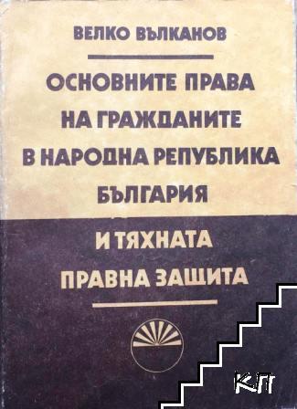 Основните права на гражданите в Народна република България и тяхната правна защита
