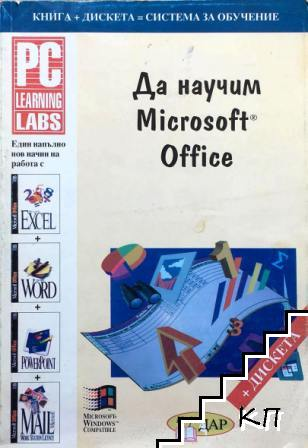 Да научим Microsoft Office