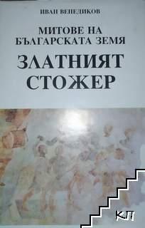 Митове на българската земя. Книга 2: Златният стожер
