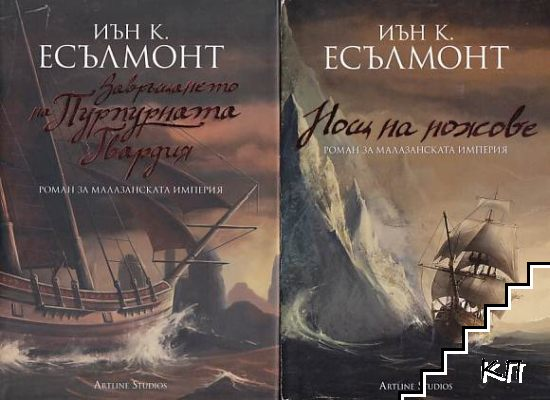 Малазанската империя. Книга 1-2