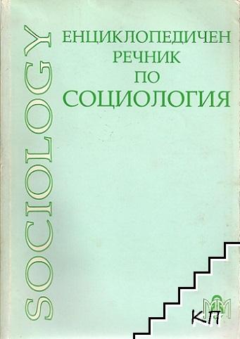 Енциклопедичен речник по социология